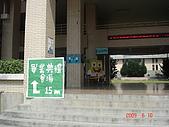 2009/06_新店高中15屆畢業典禮暨謝師宴:川堂