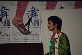 *2010/05_舞躍個人特寫照:DSC00142.JPG