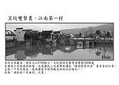 呈坎雙賢裏,江南第一村-中國黃山呈坎古村:呈坎.jpg