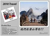 2010冬遊黃山:黃山-1.jpg