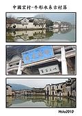 中國畫里的鄉村-宏村:宏村-1.jpg