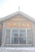 2010冬遊黃山:DSC_9240 (2).jpg