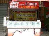 沁心園茶鋪~濃醇香的好紅茶no.1~big~紅茶部落 【沁心園全國最大聯播團隊~網路行銷平台資訊網】:1647821338.jpg