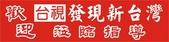 歡迎 台視 「發現新台灣」 專訪 1000cc超級重量杯~:沁心園濃醇香的好紅茶no1 紅茶部落~127.jpg