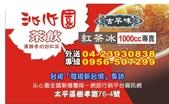歡迎 台視 「發現新台灣」 專訪 1000cc超級重量杯~:沁心園濃醇香的好紅茶no1 紅茶部落~129.jpg