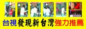 沁心園茶鋪~濃醇香的好紅茶no.1~big~紅茶部落 【沁心園全國最大聯播團隊~網路行銷平台資訊網】:1647821330.jpg