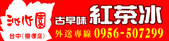 沁心園茶鋪~濃醇香的好紅茶no.1~big~紅茶部落 【沁心園全國最大聯播團隊~網路行銷平台資訊網】:1647821331.jpg