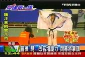 2012 倫敦奧運!!中華隊加油!!:奧運閉幕曾櫟騁將掌旗01