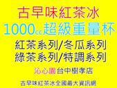 歡迎 台視 「發現新台灣」 專訪 1000cc超級重量杯~:沁心園濃醇香的好紅茶no1 紅茶部落~132.jpg