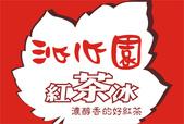 沁心園茶鋪~濃醇香的好紅茶no.1~big~紅茶部落 【沁心園全國最大聯播團隊~網路行銷平台資訊網】:1647821333.jpg
