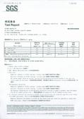 美信鋼珠股份有限公司 :美信鋼珠股份有限公司(004) SGS測試2.jpg