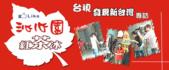 歡迎 台視 「發現新台灣」 專訪 1000cc超級重量杯~:沁心園濃醇香的好紅茶no1 紅茶部落~123.png