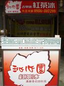 沁心園茶鋪~濃醇香的好紅茶no.1~big~紅茶部落 【沁心園全國最大聯播團隊~網路行銷平台資訊網】:1647821335.jpg
