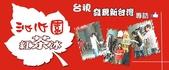 歡迎 台視 「發現新台灣」 專訪 1000cc超級重量杯~:沁心園濃醇香的好紅茶no1 紅茶部落~124.jpg