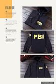 秋冬季節服飾:日系新款男裝街頭FBI 連帽夾克外套  喜歡朋友的請密我一下下.jpg