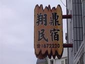 綠島民宿『翔鼎民宿』:1369368450.jpg