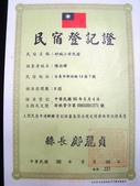 台東民宿『砂城小布民宿』:台東民宿-砂城小布~民宿登記證.jpg