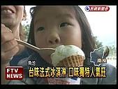 ftvnews- 哇拉蜜冰店:20100504160244