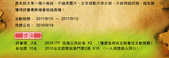 台北旅展test:TOP5.jpg