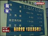 ftvtvnews- 虹美廚坊廷:2010713U11M1.jpg