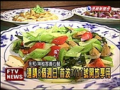 ftvnews- 蓮花素食館:20100714112142