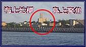 中華電信會館:小琉球行通.jpg