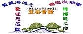 中華電信會館:望安.jpg