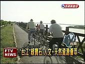 ftvnews- 台江國家公園:20100504141821