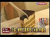 ftvtvnews- 愛家國際餐飲:2010716C05M1.jpg