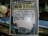 哈媽星車站:海報