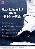 2011埼玉西武獅照片集 「No Limit! 2011 勝利への執念」:No Limit! 2011 勝利への執念