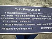 桃園機場-航空科學館:IMGP3434.JPG