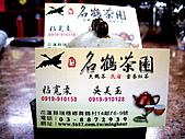 天鶴茶的故鄉:IMGP4588.JPG