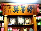天鶴茶的故鄉:IMGP4587.JPG