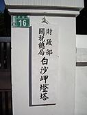 白沙岬燈塔:IMGP2902-1.jpg