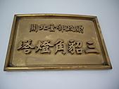 三貂角燈塔:IMGP1789.JPG