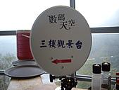 新竹尖石-數碼天空:IMGP4278.JPG