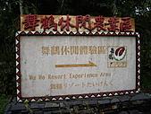 天鶴茶的故鄉:IMGP4707.JPG