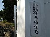 高雄燈塔:IMGP2236.JPG
