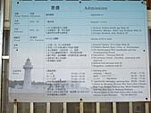 鵝鑾鼻燈塔:IMGP2154.JPG