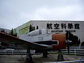 桃園機場-航空科學館:IMGP3424.JPG