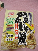 菜單2(200812~200901):文字燒.JPG
