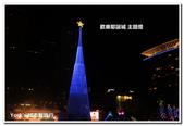 2013 新北歡樂耶誕城:IMG_0505_副本.jpg