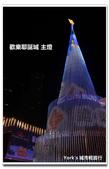 2013 新北歡樂耶誕城:IMG_0453_副本.jpg