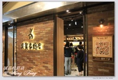 1021003 松山文創園區 - 誠品松菸店:IMG_9023.jpg