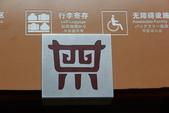 101.7.1四川博物館and寬窄巷:DPP四川博物館04.JPG