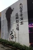 101.7/5都江堰7/6峨嵋山:DPP都江堰15.JPG